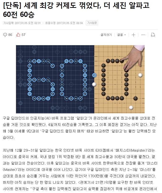 알파고 60전 60승
