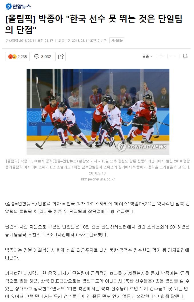 """[올림픽] 박종아 """"한국 선수 못 뛰는 것은 단일팀의 단점"""".png"""