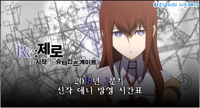 2분기_신작_애니_방영_시간표_logo.png